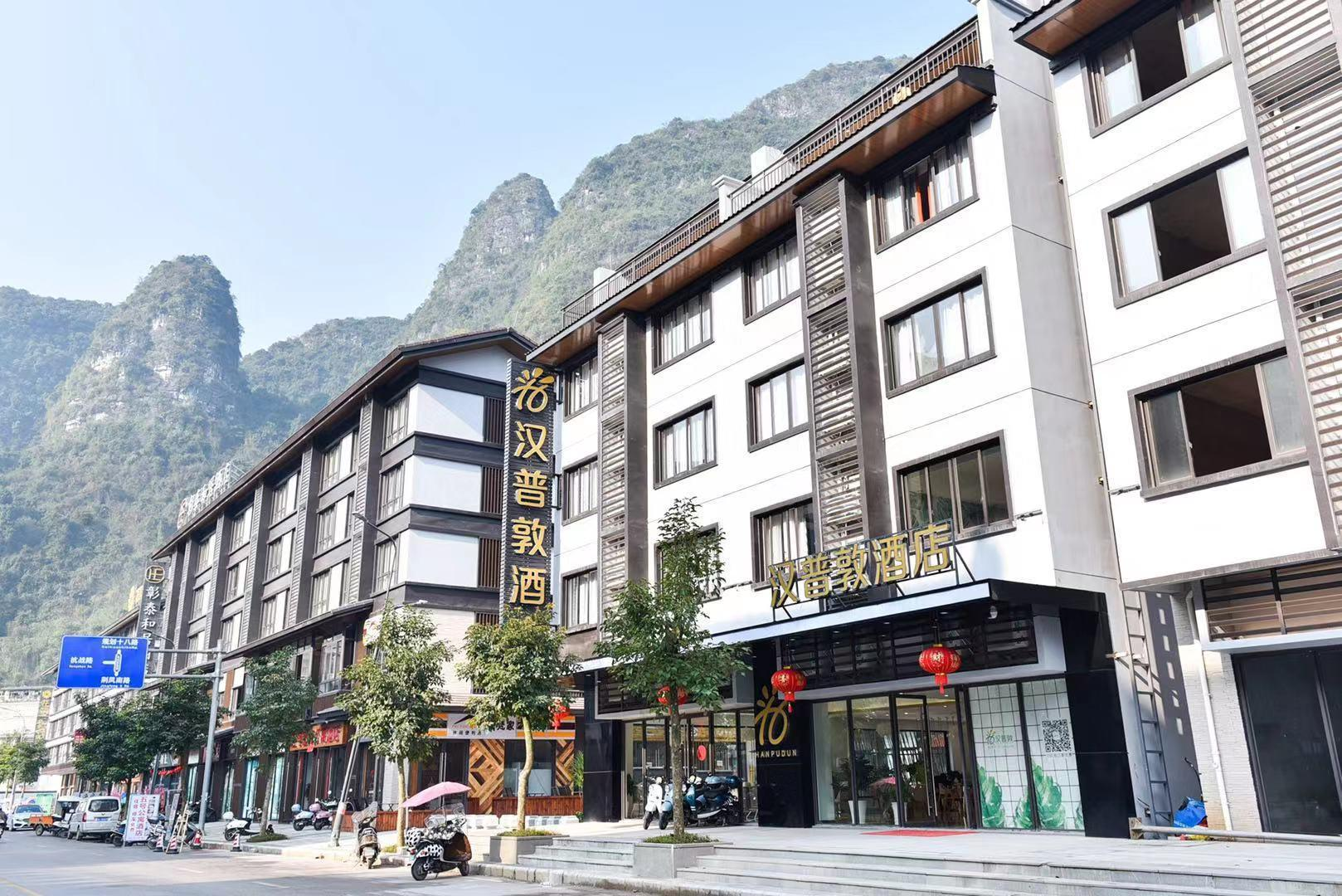 Yangshuo Hanpudun Hotel Wubu Town Branch