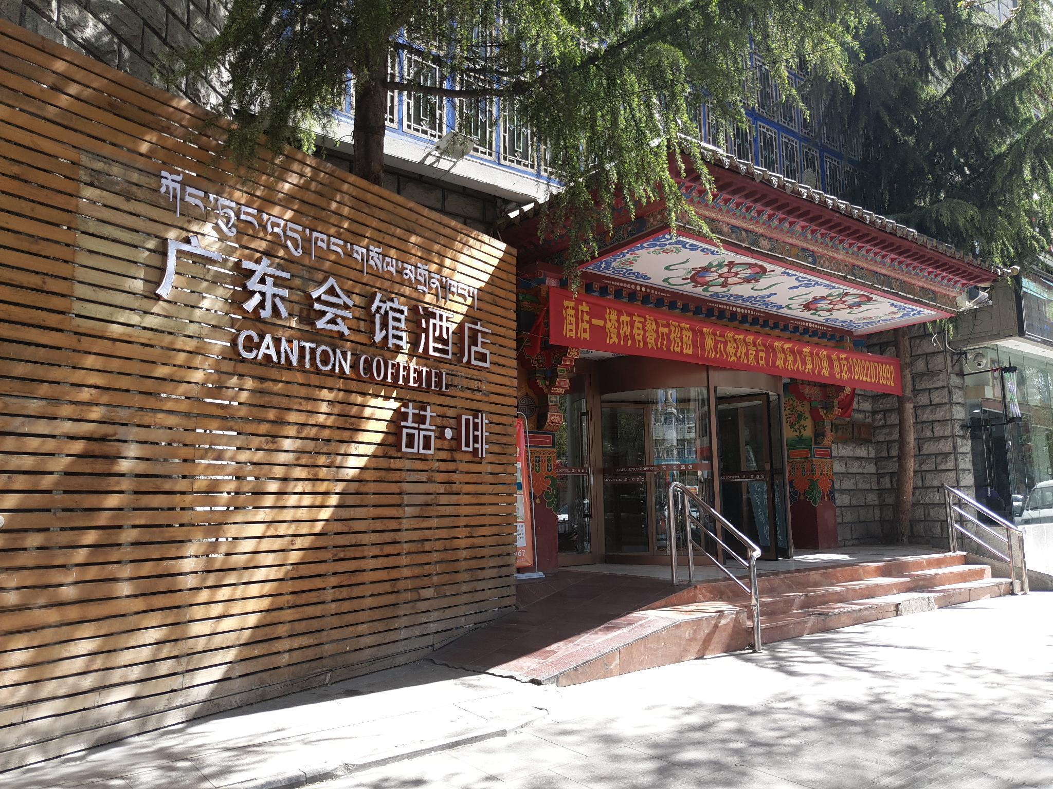 Lhasa Guangdong Guild Hall