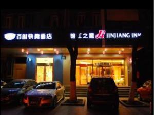 Jinjiang Inn Suzhou Zhuozhengyuan Guanqian Street