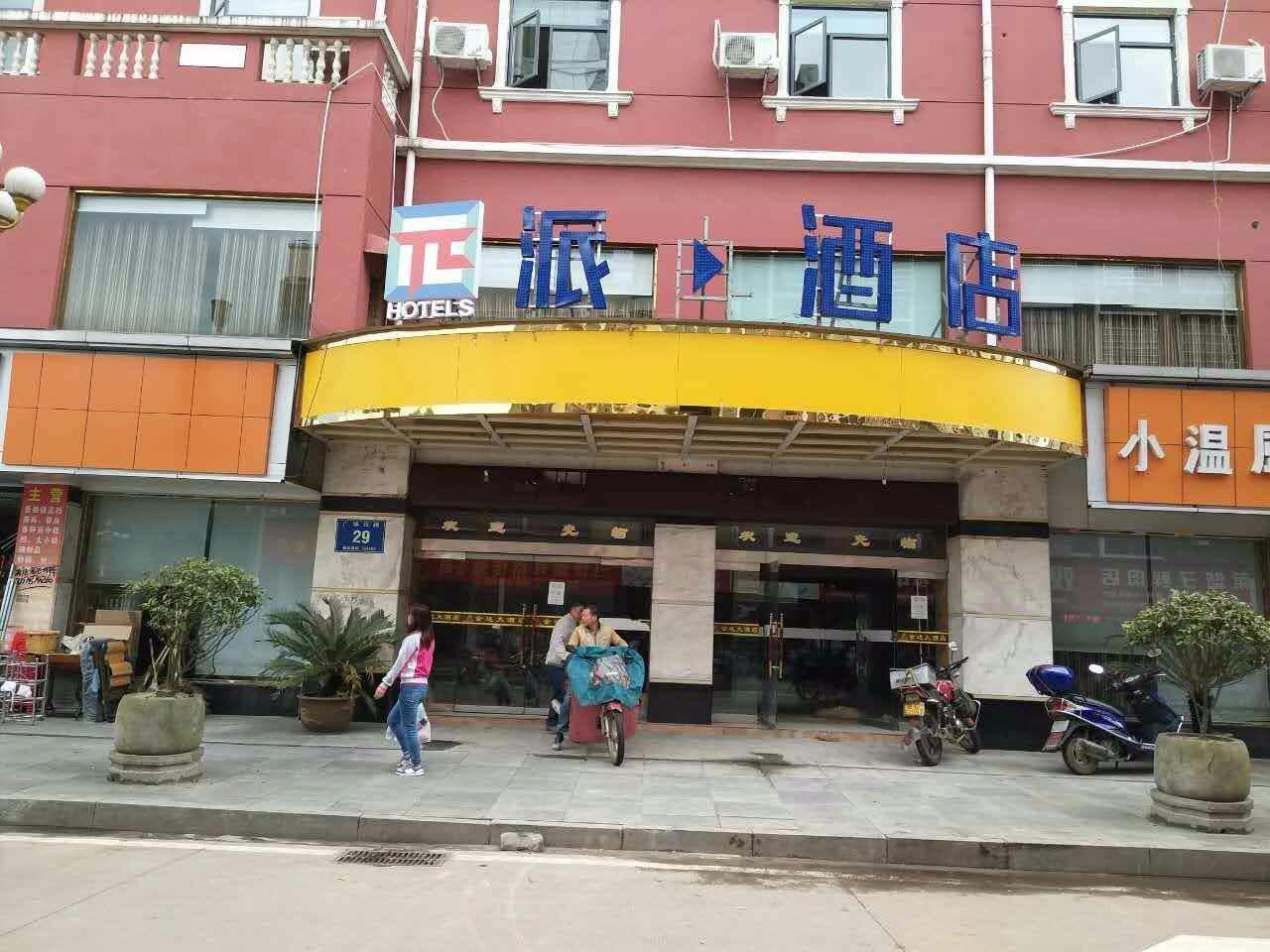 PAI Hotels�Shangrao Yiyang Fang Zhimin Memorial Hall