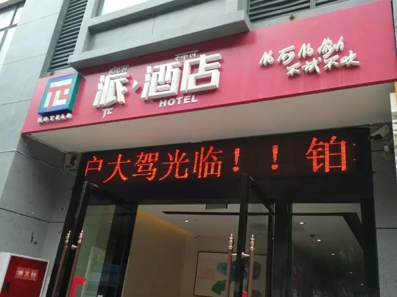 PAI Hotels�Kangding Xiaqiao