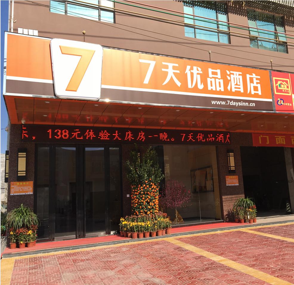 7 Days Premium�Huizhou Huidong Huangbu Town