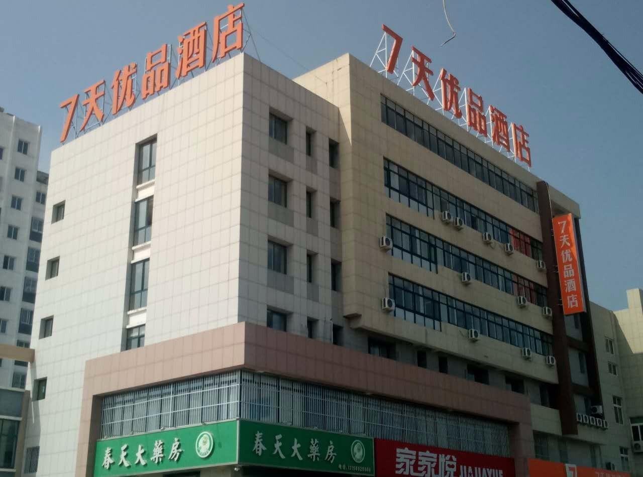 7 Days Premium�Yantai Zhaoyuan Puzhao Road