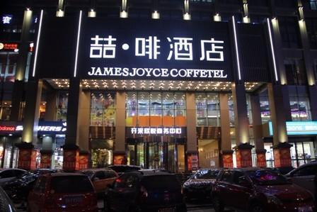 James Joyce Coffetel�Xinzhou Heping Road