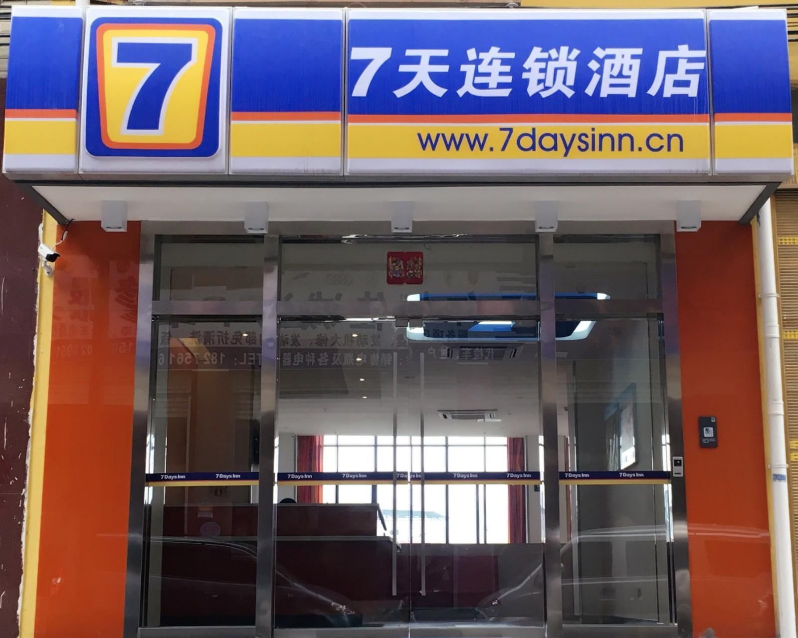 7 Days InnZunyi Renhuai Municipal Government