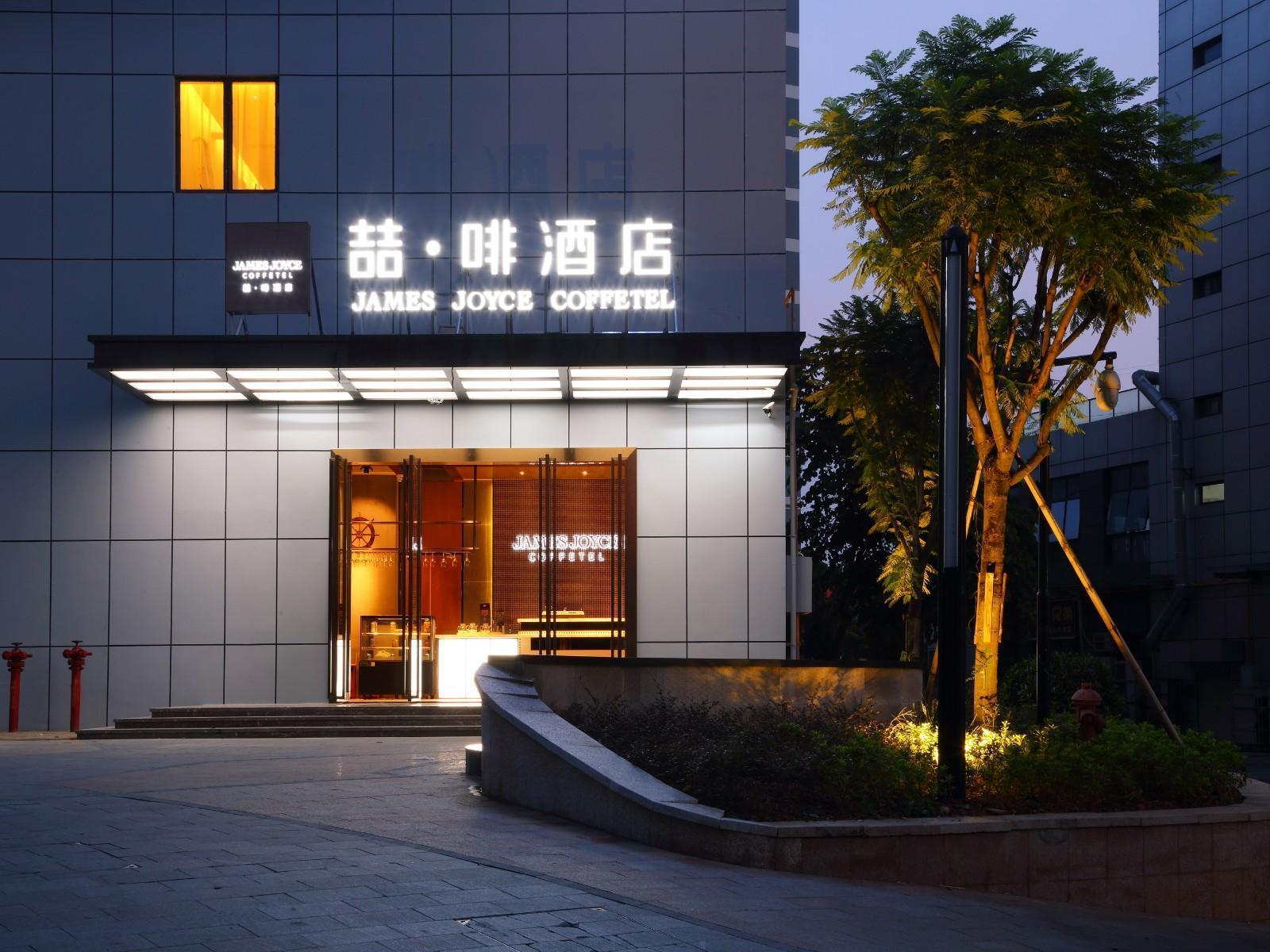 James Joyce Coffetel�Shenzhen Huanan City
