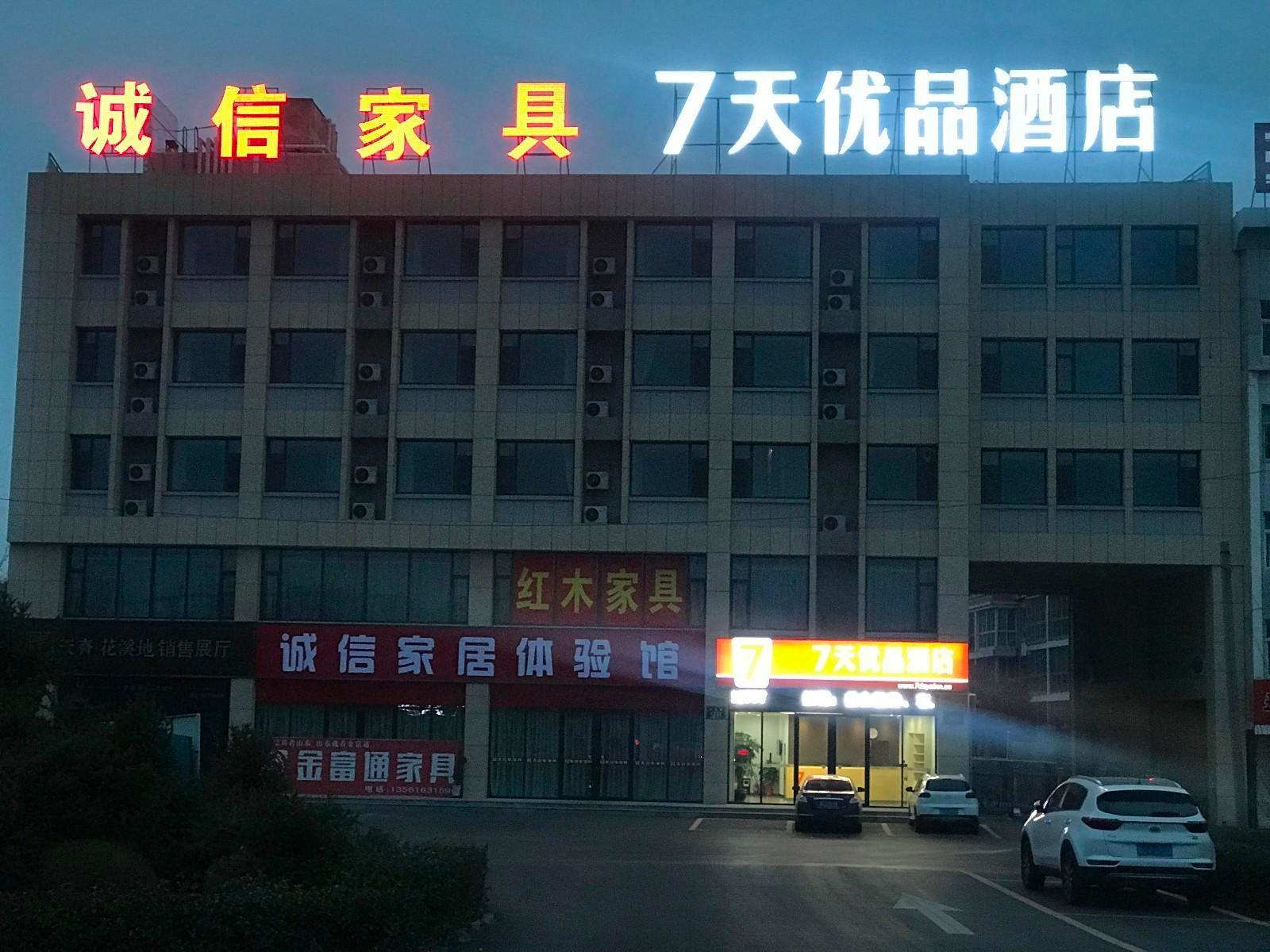 7 Days PremiumZibo Huantai Xinyu Building