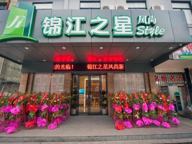 Jinjiang Inn Style Xinyu Railway Station
