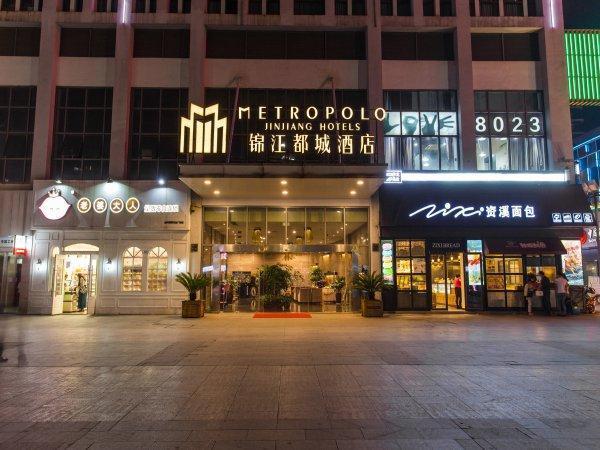 Jinjiang Metropolo Shaoxing Keqiao Wanda Plaza