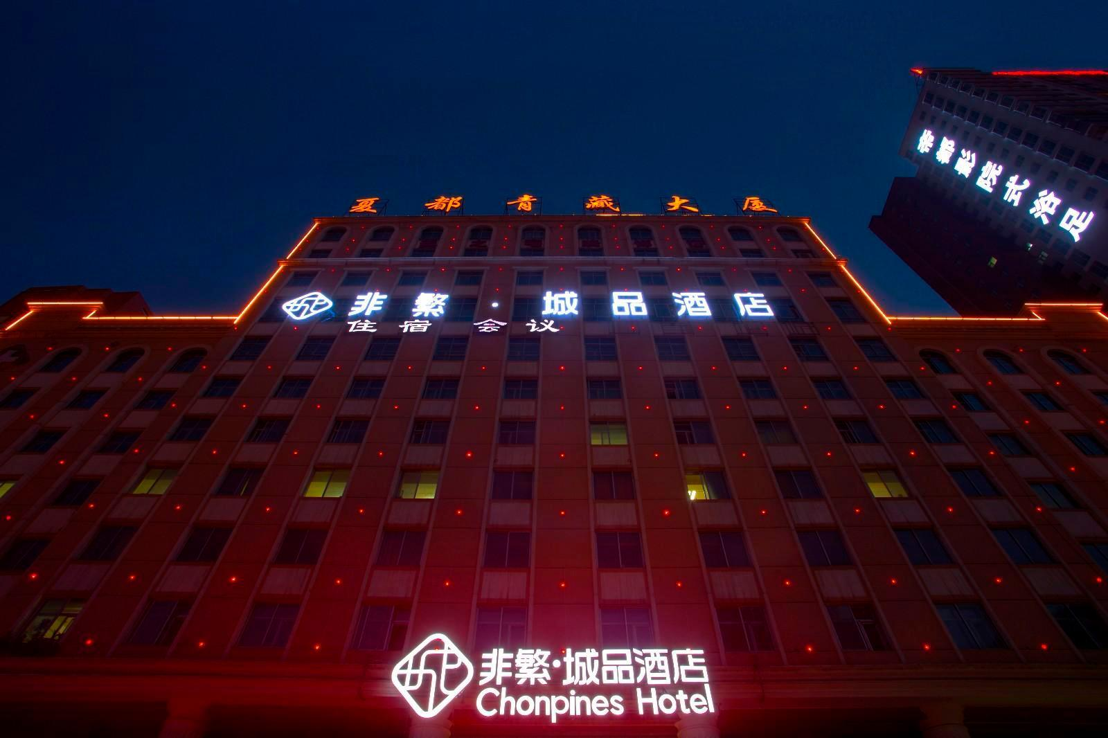 Chonpines Hotels�XiNing Qingzang Building