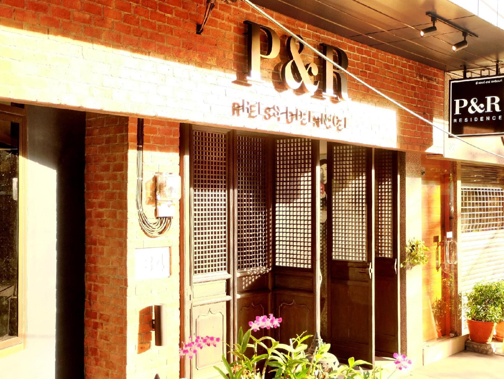 P & R Residence Hotel พี แอนด์ อาร์ เรสซิเดนซ์