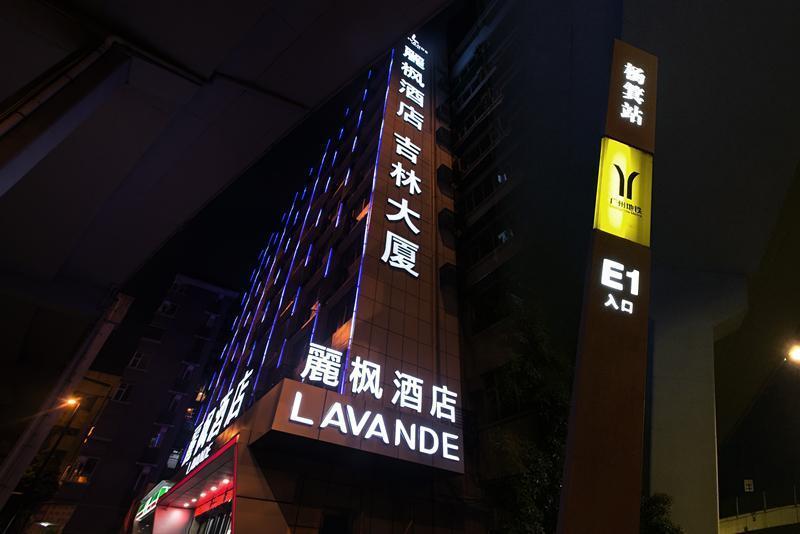 Lavande Hotel Guangzhou Zhongshanyi Road Yangji Metro Station