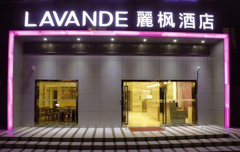 Lavande Hotels·Nanjing Xinjiekou Zhangfuyuan Metro Station