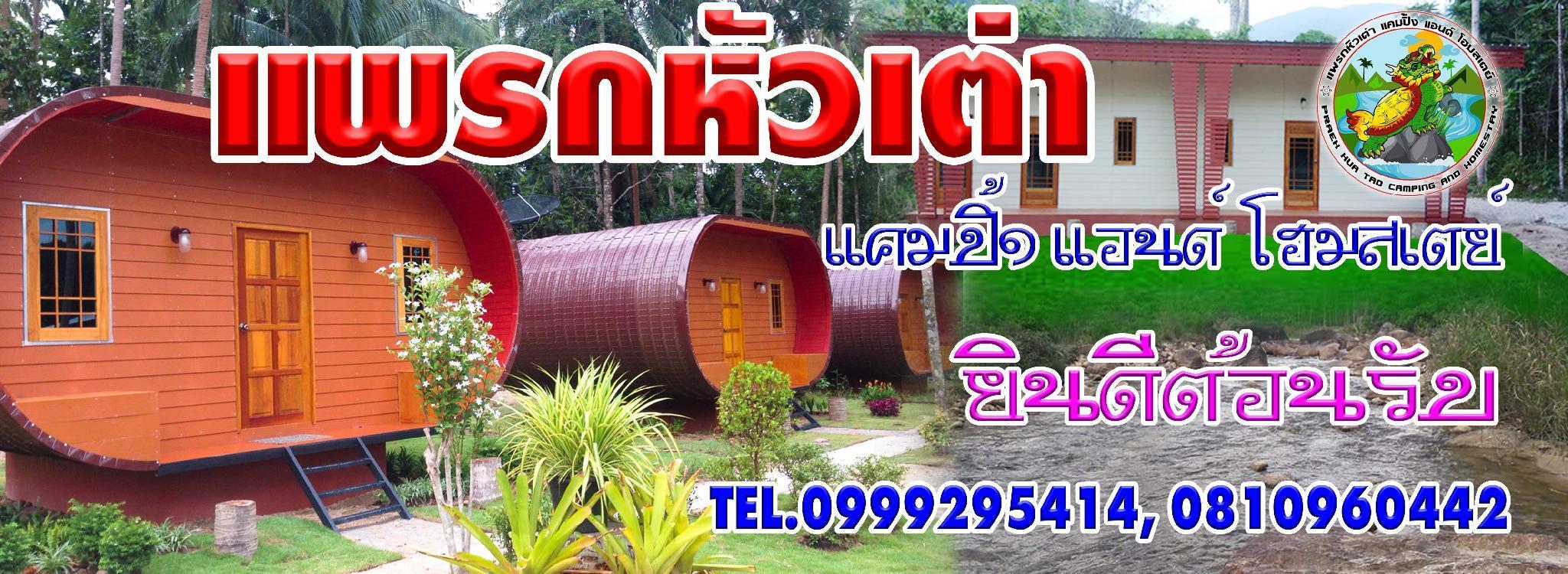 Preak Hua Tao Camping And Homestay