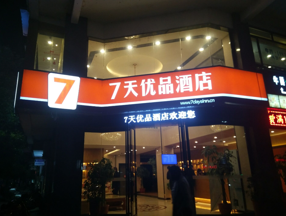 7 Days PremiumZhuzhou Chaling Bus Station