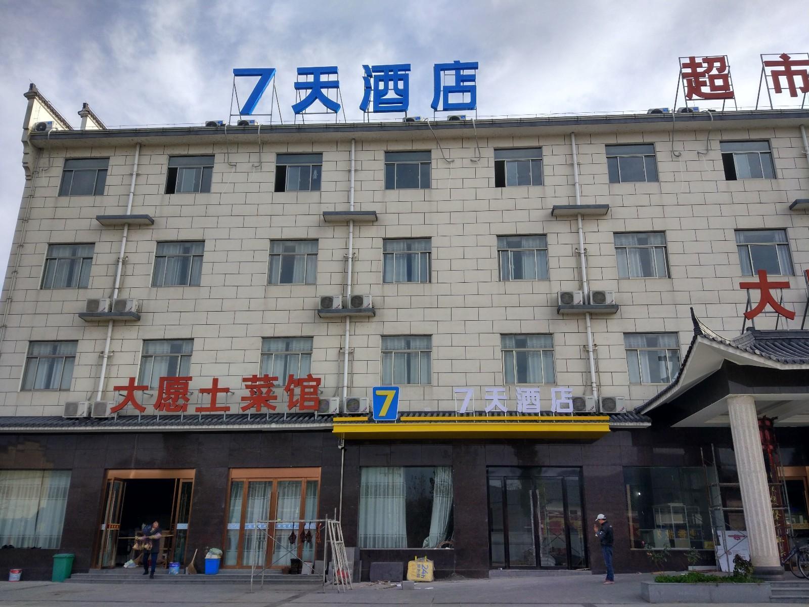 7 Days Inn�Chizhou Mount Jiuhua
