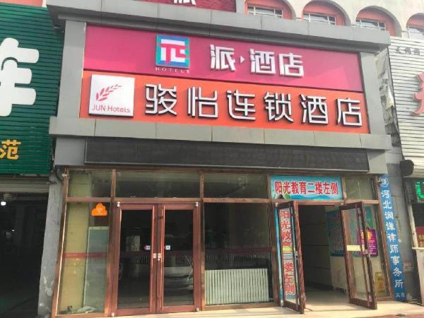 PAI Hotels·Yanshan Street Jianguo Road Qinhuangdao