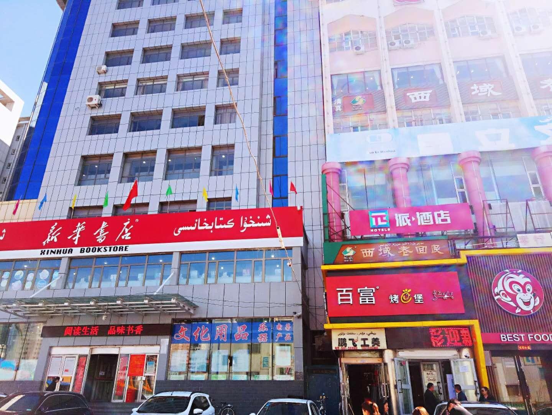 PAI Hotels�Urumqi South Gate Xinhua Bookstore