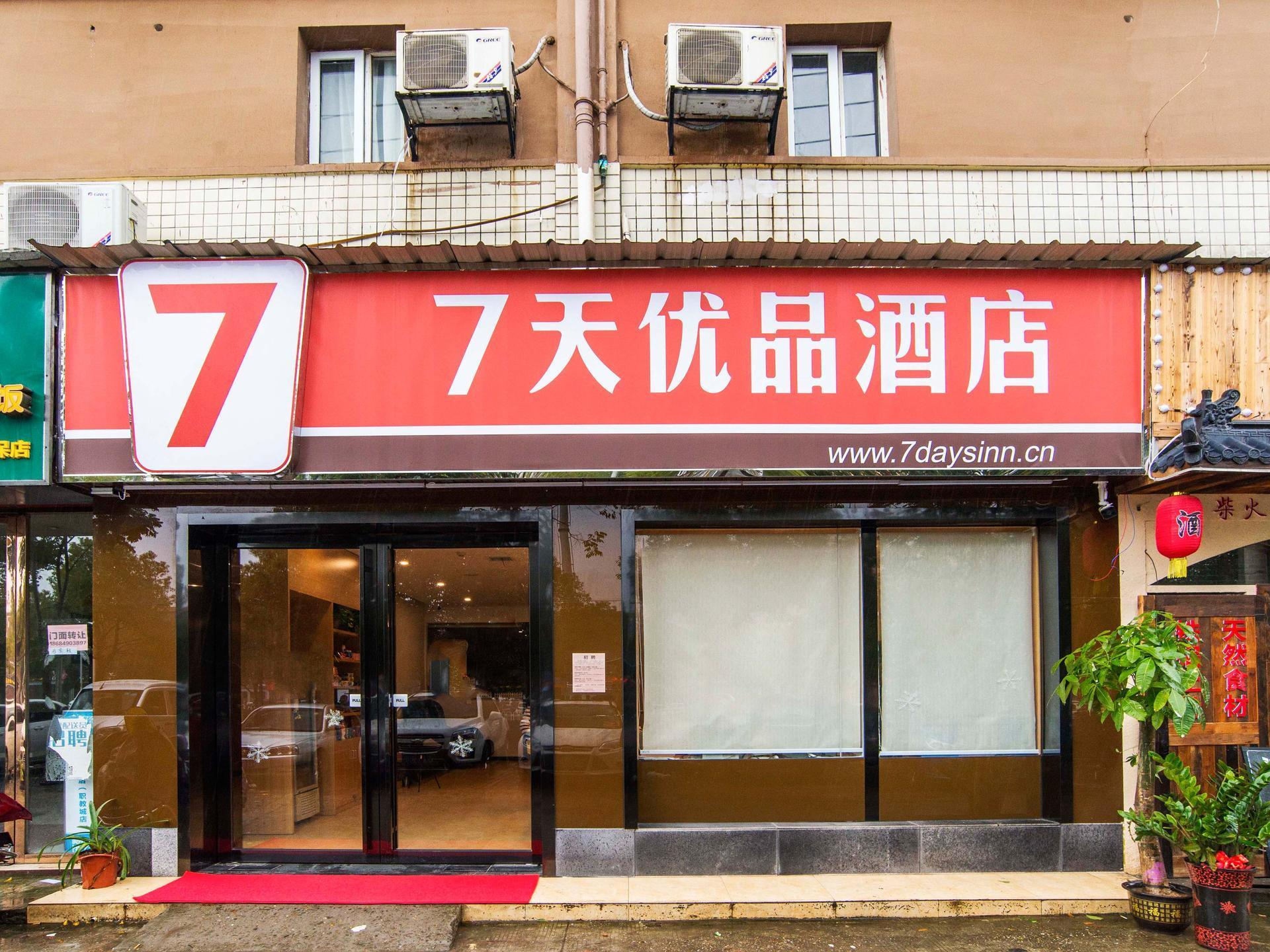 7 Days Inn�Changsha Environmental Science And Technology Park Zhijiaocheng