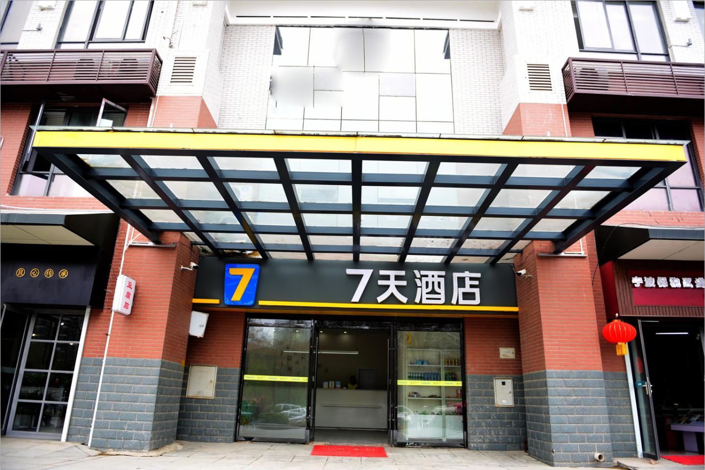 7 Days Inn�Xuzhou New Town Government