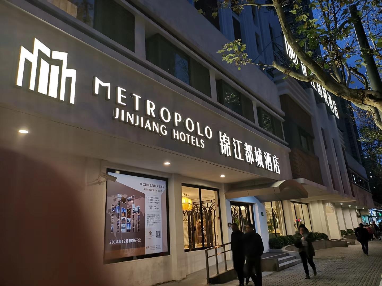 Jinjiang Metropolo Hotels·Shanghai Xintiandi