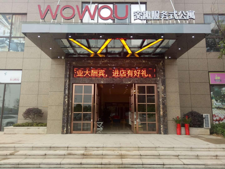 Wowqu Service Apartment�Hengyang Normal University Station