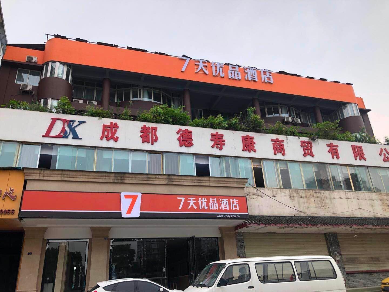 7 Days Premium�Chengdu Xinjin Rulin Road Subway Station