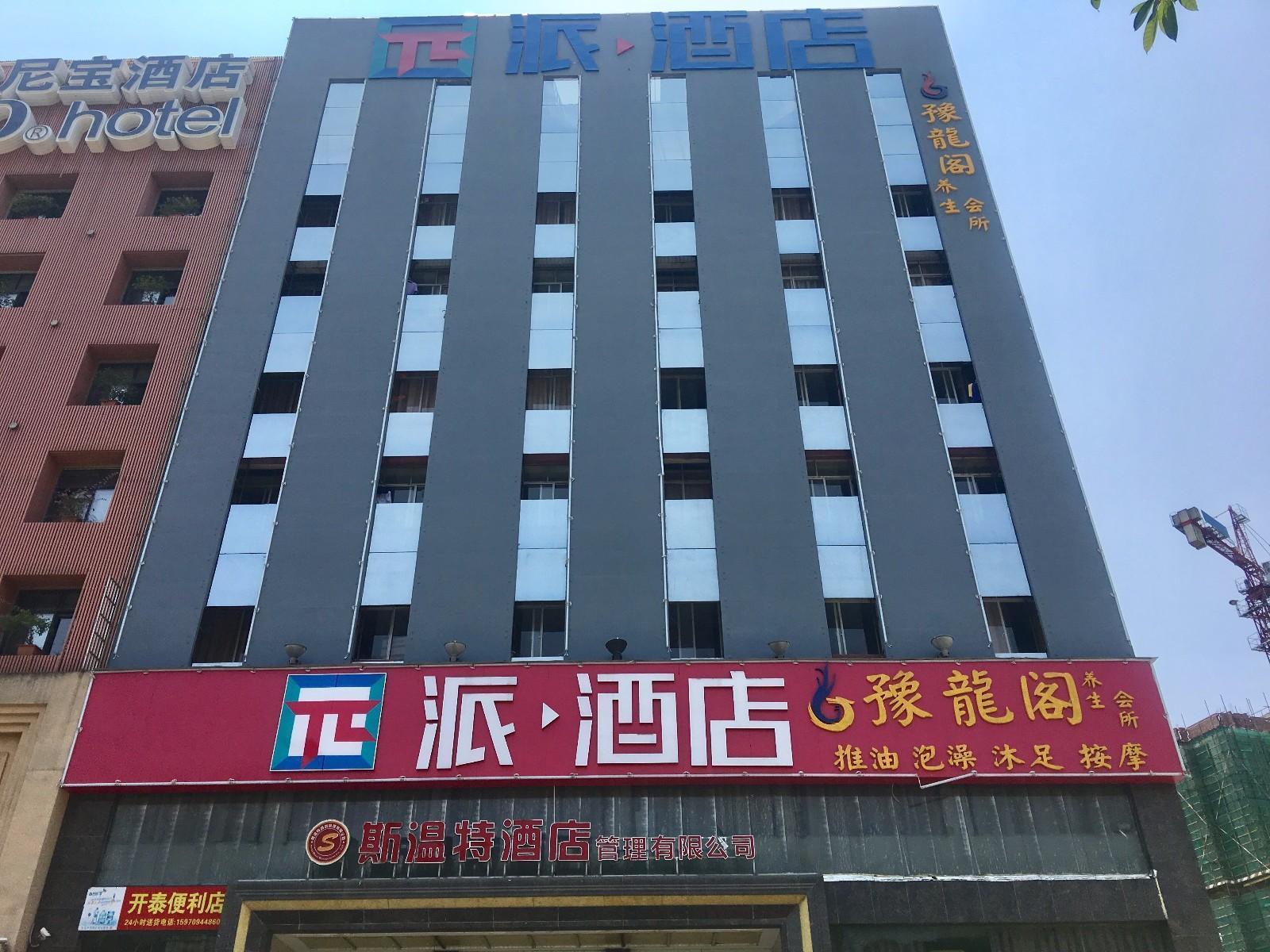 PAI Hotels�Ganzhou Yulecheng