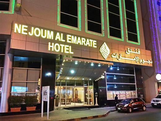 Nejoum Al Emarat