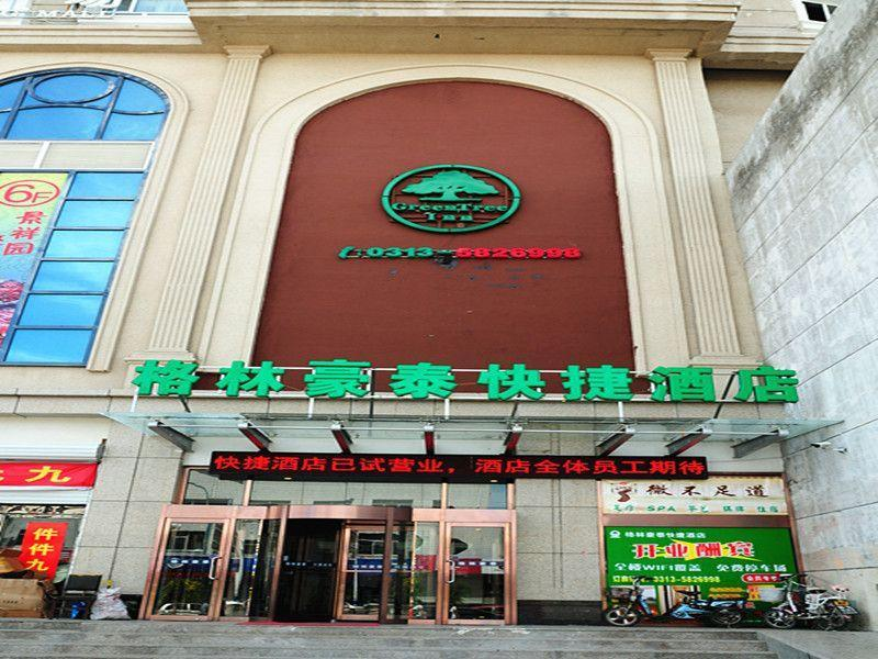 GreenTree Inn Hebei Zhangjiakou Guyuan Fuxiang Mall Express Hotel