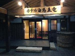 Hotel Hakubagoryu