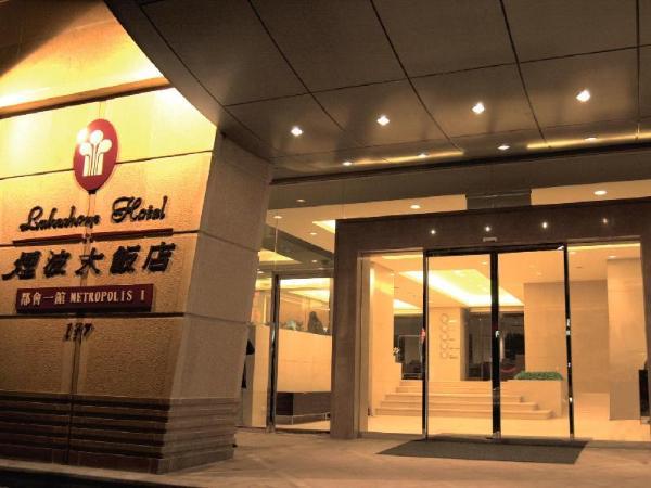 Lakeshore Hotel Metropolis Hsinchu