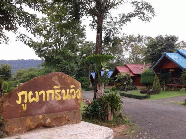 Suanphupa Greenview Hotel Non Din Daeng