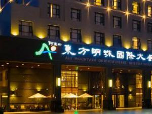 东方明珠国际大饭店 (Ali Mountain Oriental Pearl International Hotel)