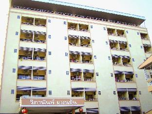 Wipanan Mansion วิภานันท์ แมนชั่น