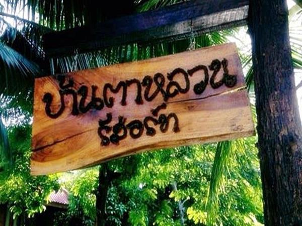 Ban Talouan Resort Rayong