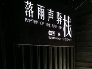 Xiamen Zengcuoan Rhythm of the Rain Inn
