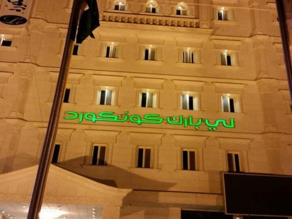 Al Muhaideb Hafr Al Batin Hotel Al Muhaideb Hafr Al Barin Page 2 Hotelfrance24com