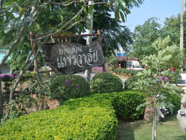 บ้านสวนแพรวาลัย – Ban Suan Pharwalai