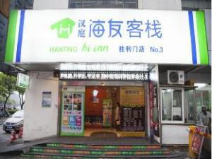 Hi Inn Wuxi Zhongshan Road Branch