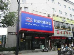 Hanting Hotel Suzhou Guanqian Street West Branch