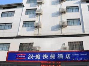Hanting Hotel Suzhou Guanqian Branch