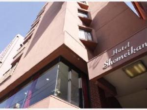 昭明馆酒店 (Hotel Shoumeikan)