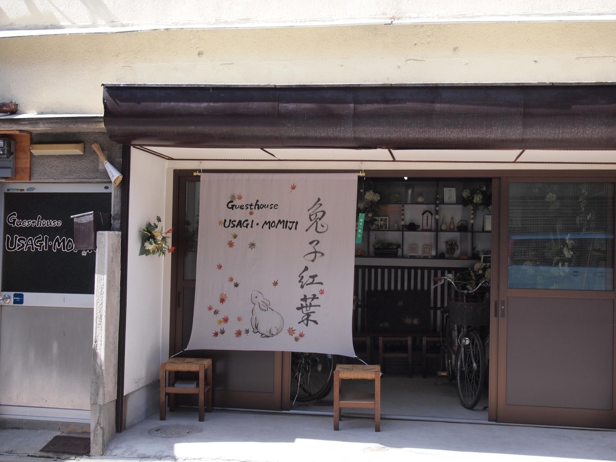 Guesthouse Usagi   Momiji