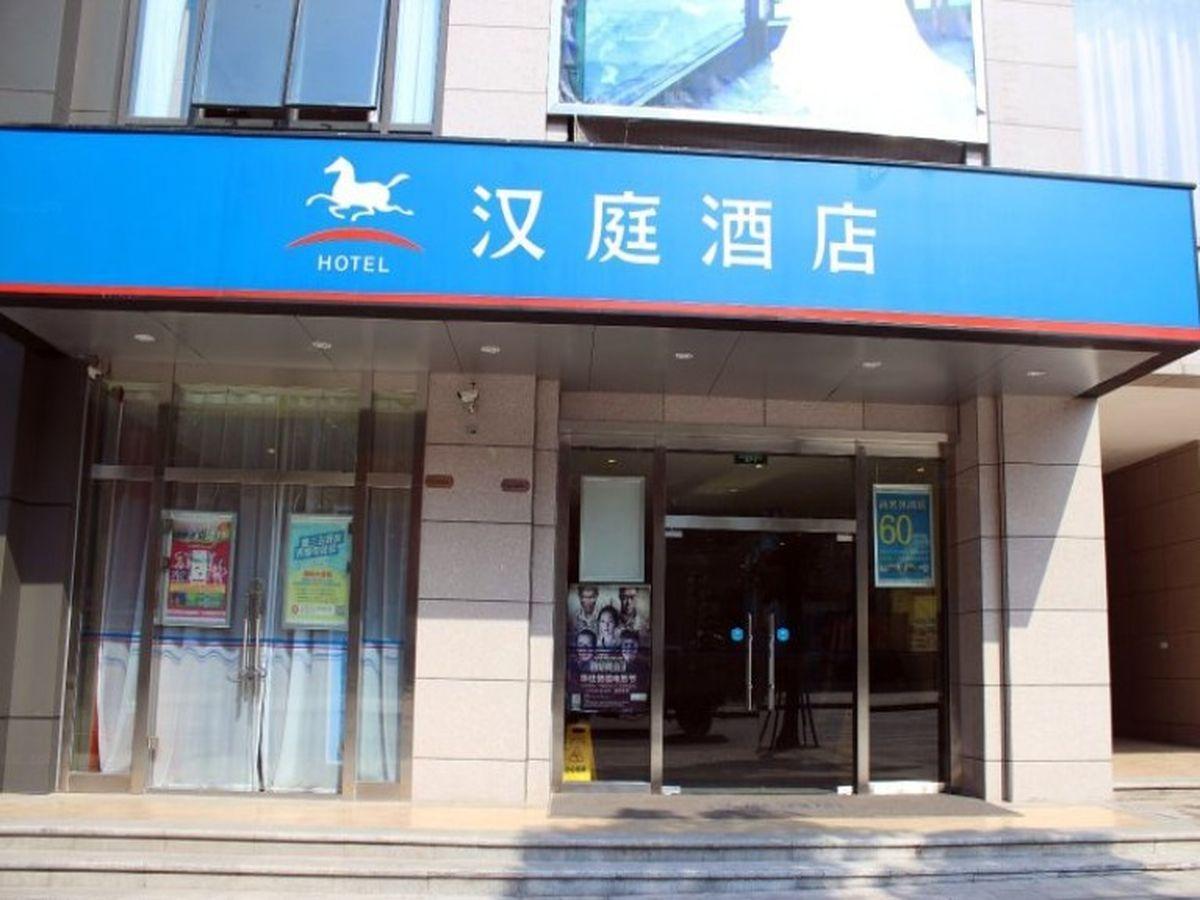 Hanting Hotel Chongqing Garden Expo Branch