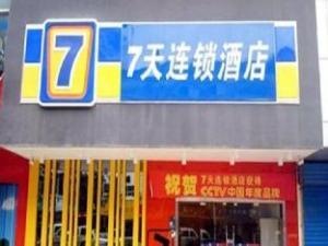 7Days Premium Nanchang HongTanGu International Conference and Exhibition Center Branch