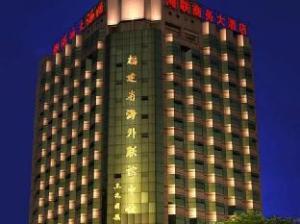 フージャン ハイリァン ビジネス ホテル (Fujian Hailian Business Hotel)