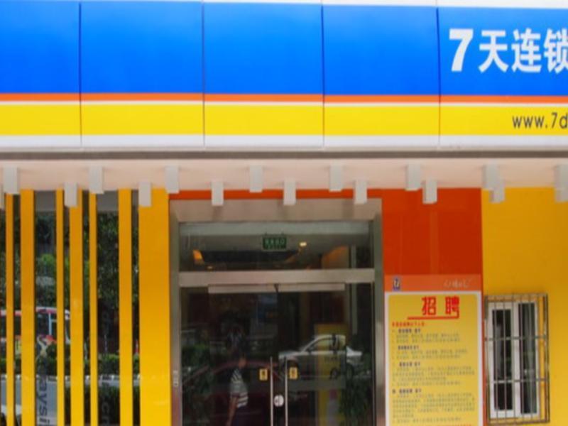7 Days Inn Guiyang Xintian Street Branch