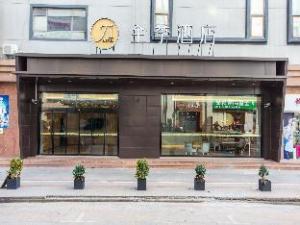 โรงแรมเจไอ เซี่ยงไฮ้ กงเฉียว ถนนจินหุย (JI Hotel Shanghai Hongqiao Jinhui Road Branch)