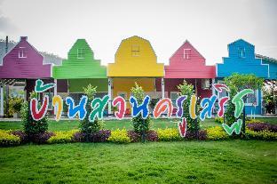 Baan Suan Krusert บ้าน สวน ครูเสริฐ
